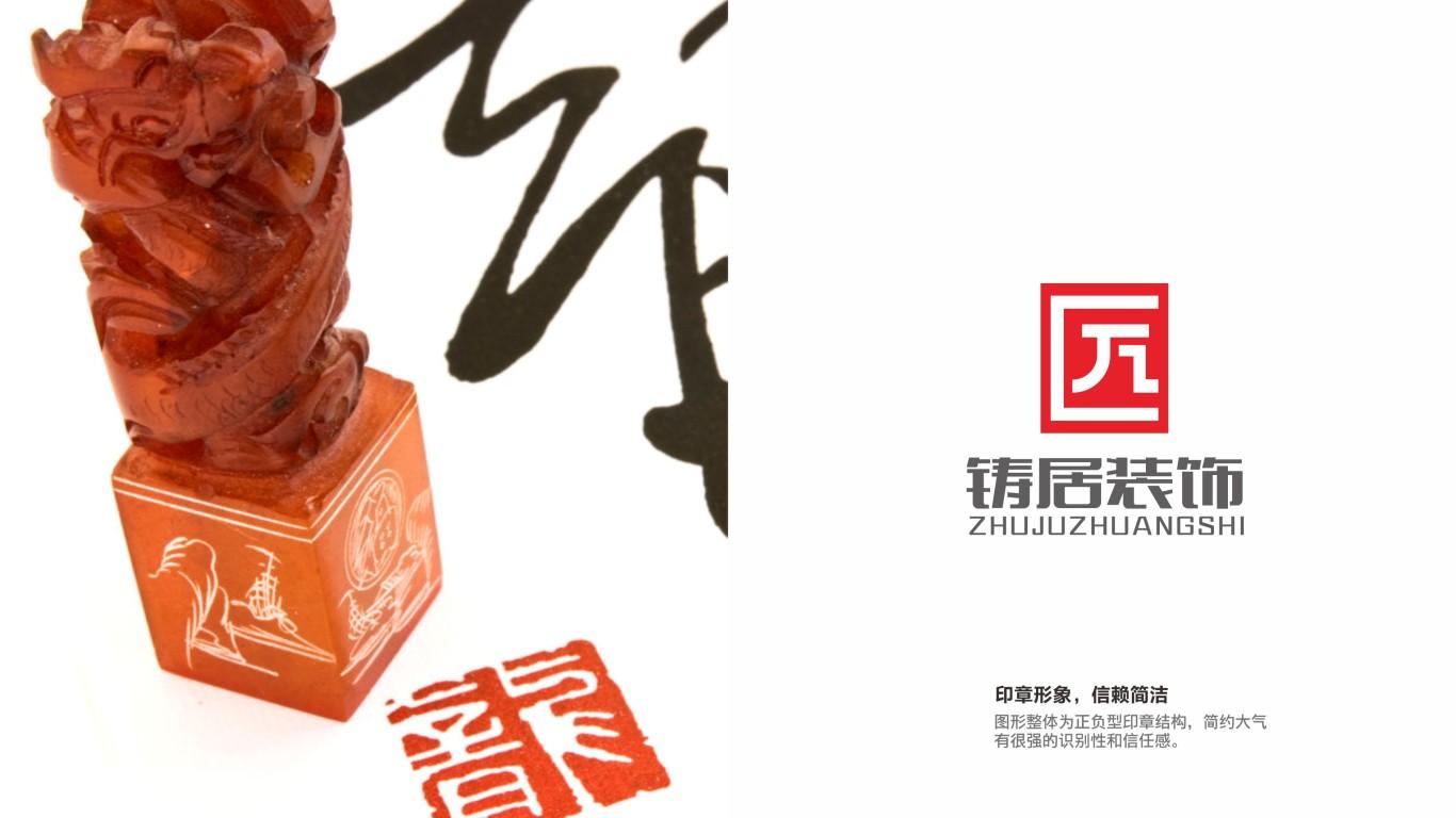 铸居装饰公司LOGO设计中标图3