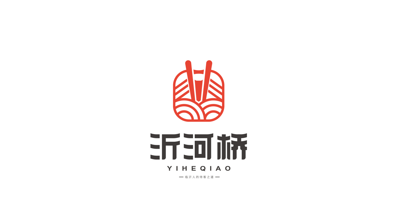 沂河桥餐饮品牌LOGO设计中标图0