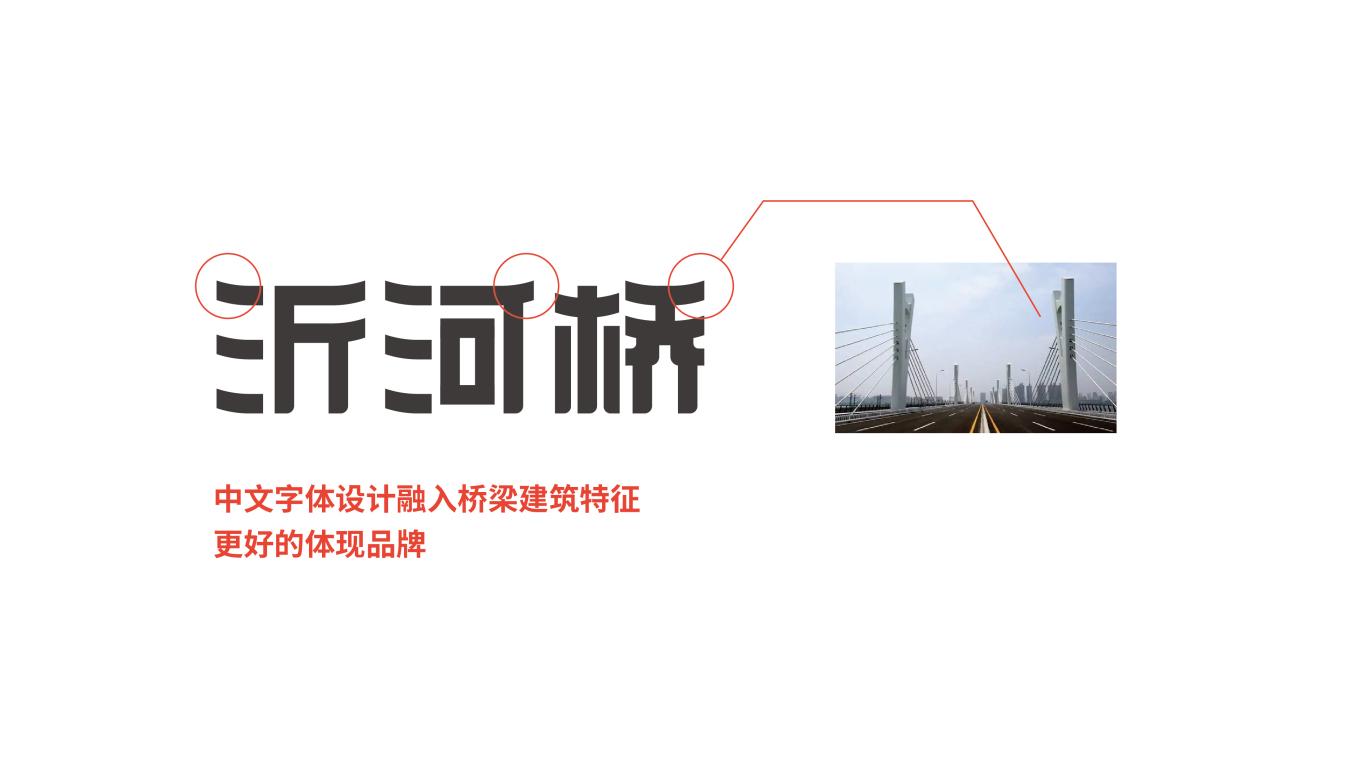 沂河桥餐饮品牌LOGO设计中标图2