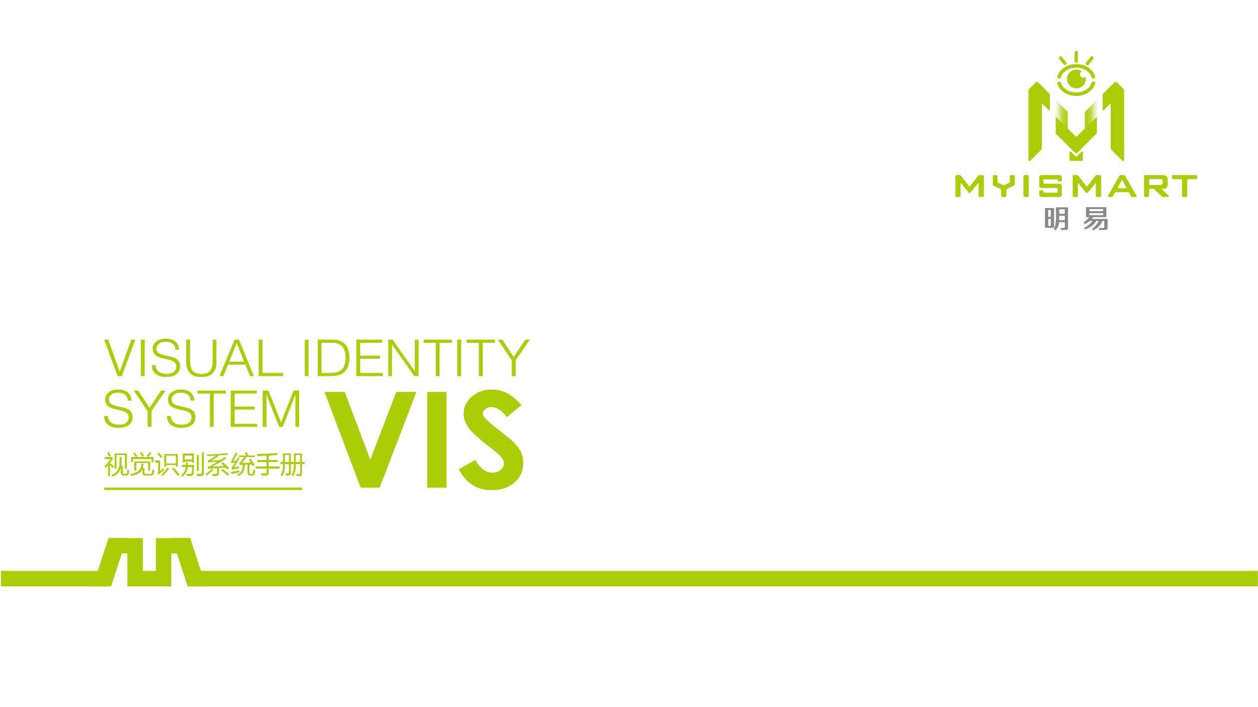 明易智能家居公司VI设计