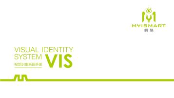 明易智能家居公司VI設計
