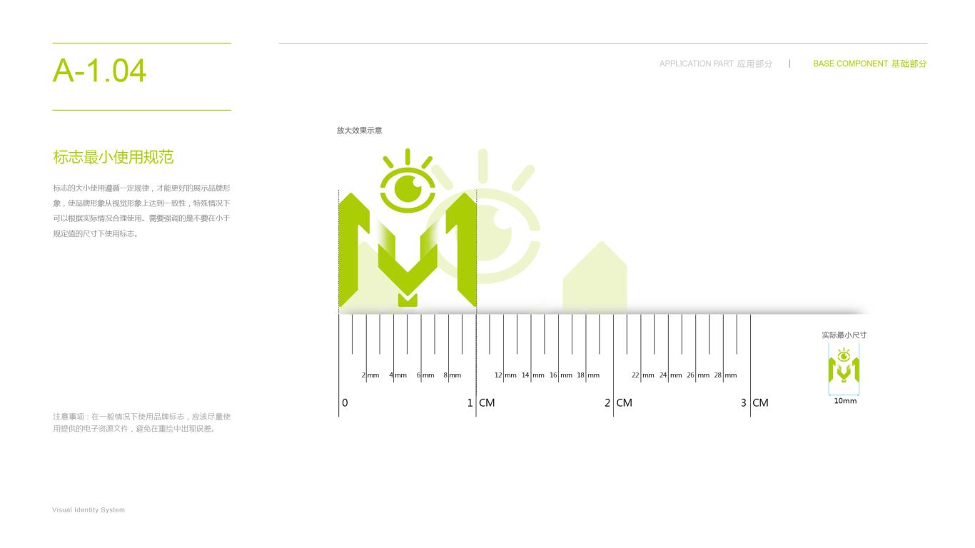 明易智能家居公司VI设计中标图5