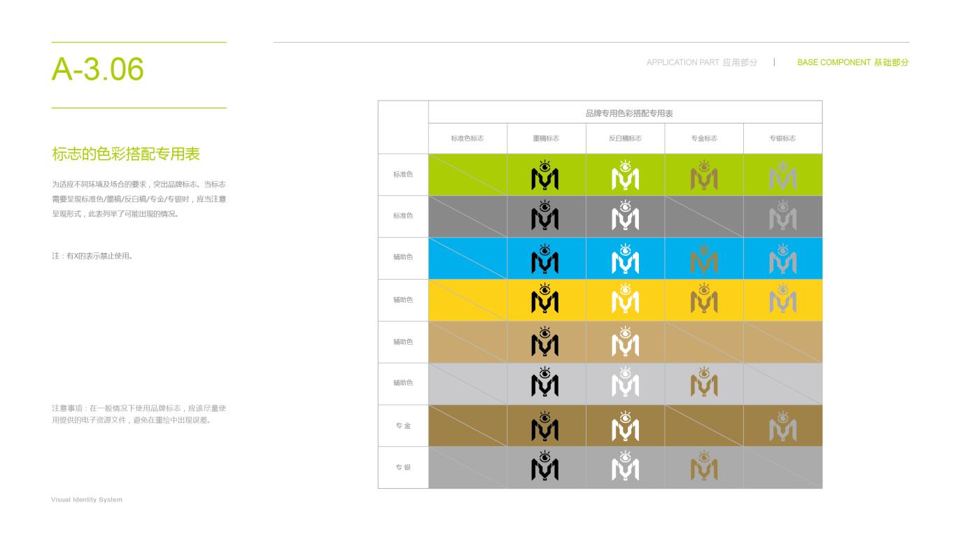 明易智能家居公司VI设计中标图16