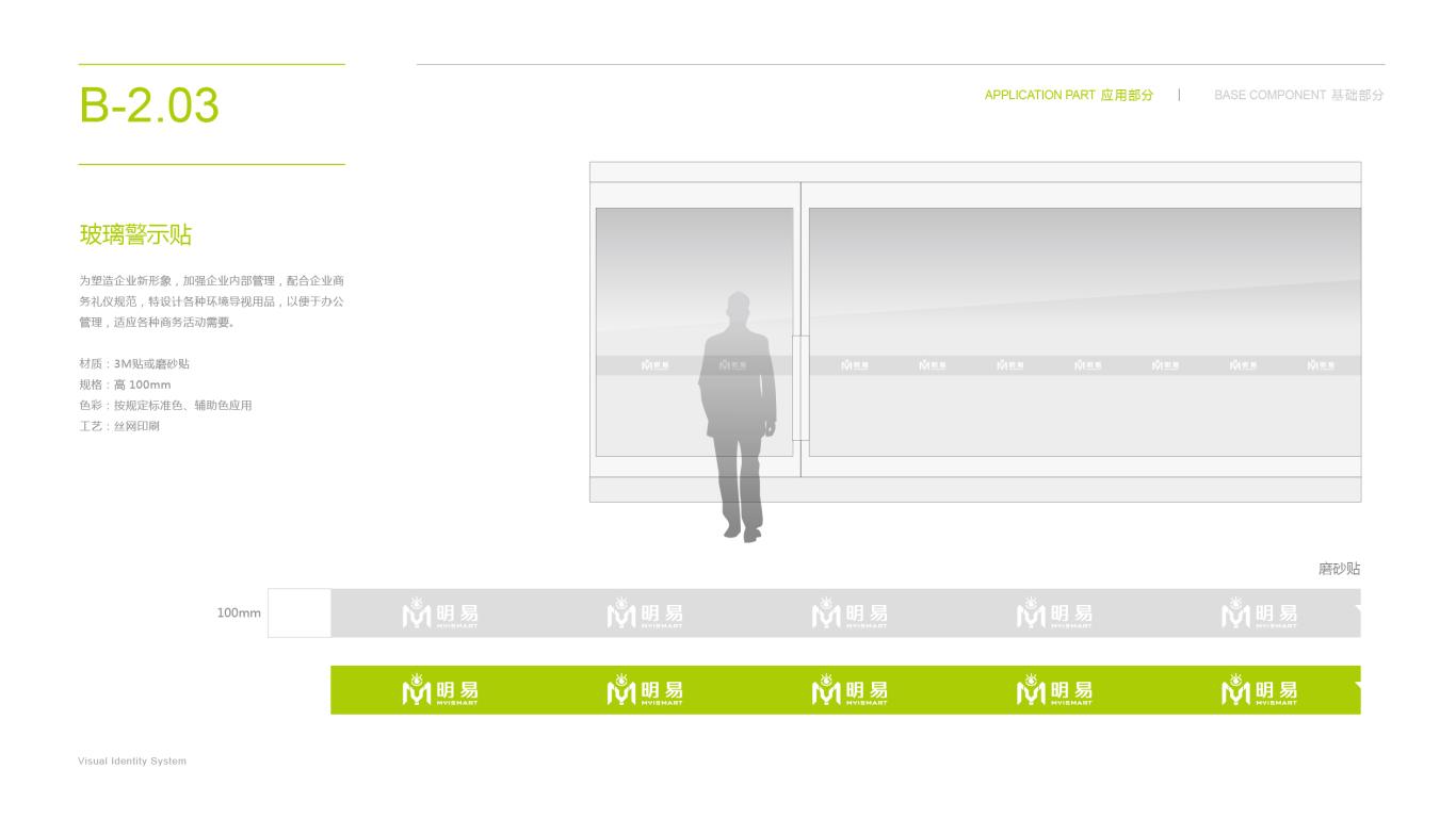 明易智能家居公司VI设计中标图37
