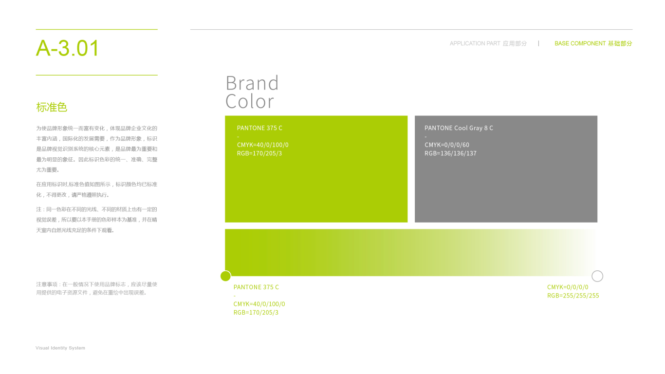明易智能家居公司VI设计中标图11