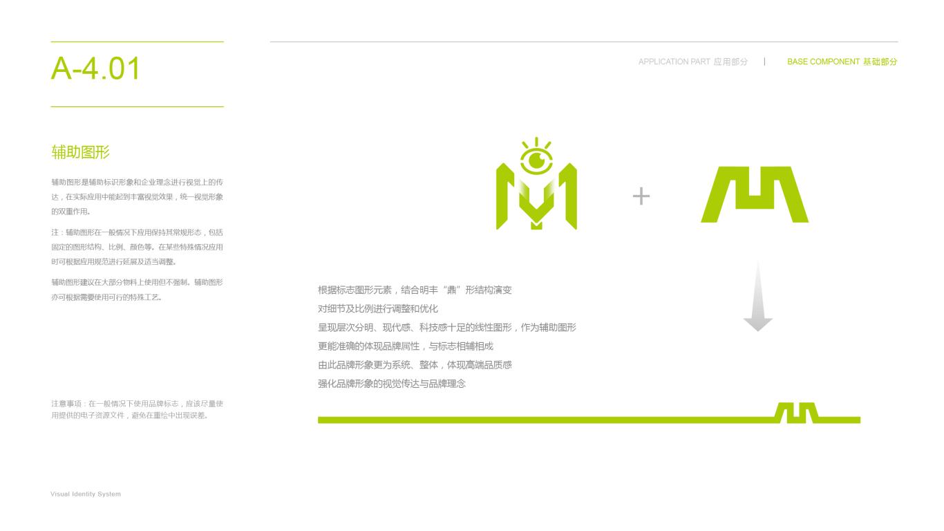 明易智能家居公司VI设计中标图17