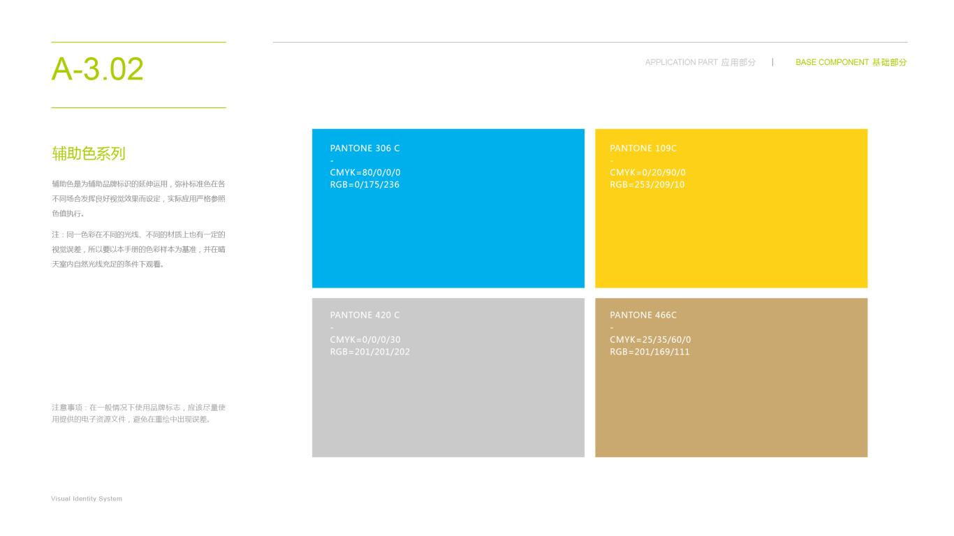 明易智能家居公司VI设计中标图12