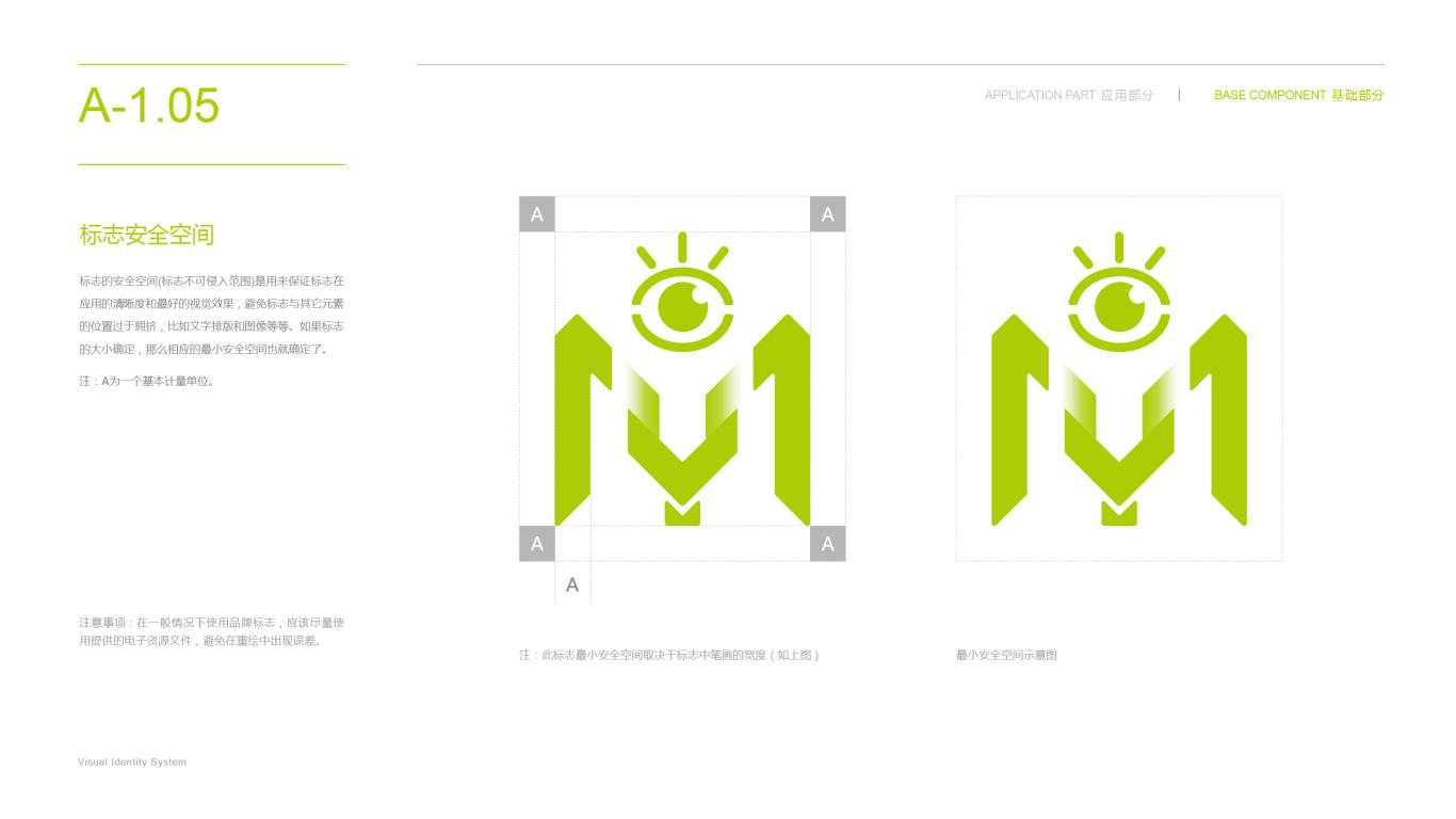 明易智能家居公司VI设计中标图6