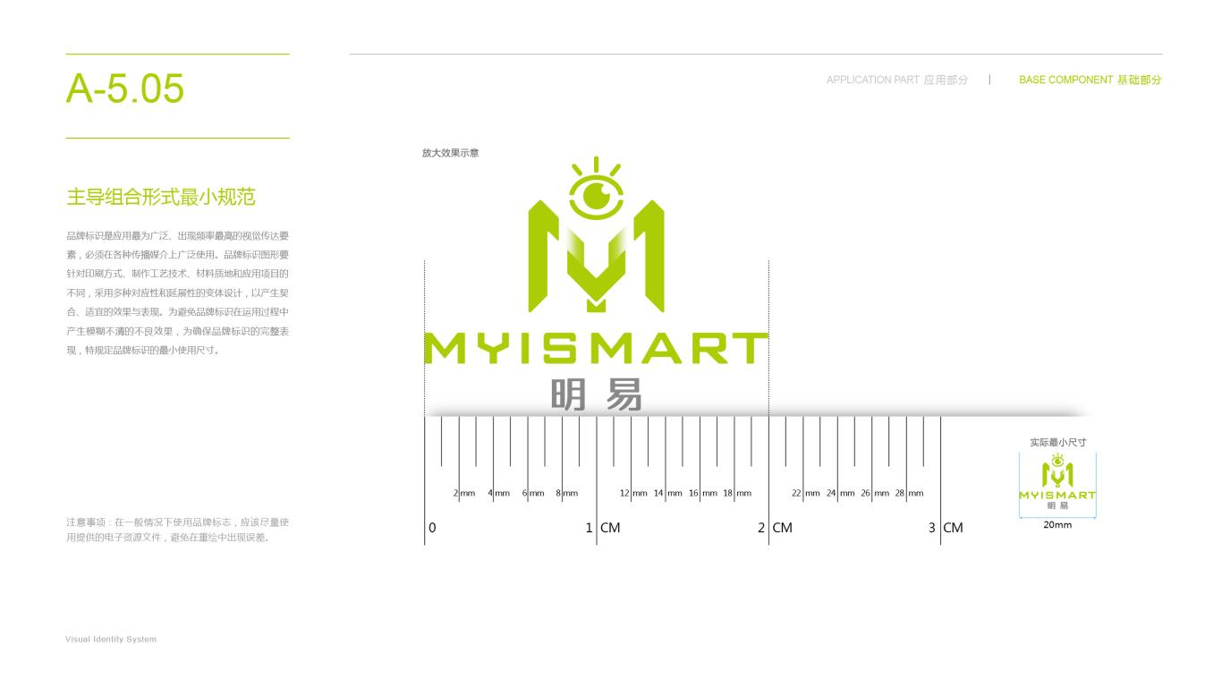 明易智能家居公司VI设计中标图24