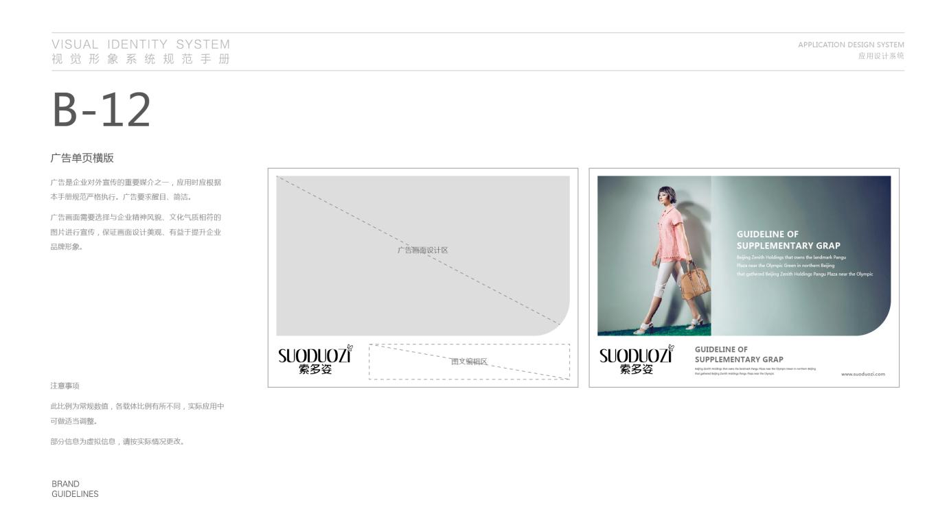 索多姿服装公司VI设计中标图26