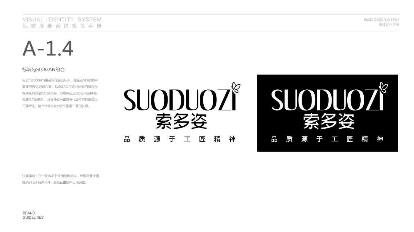 索多姿服装公司VI设计中标图5