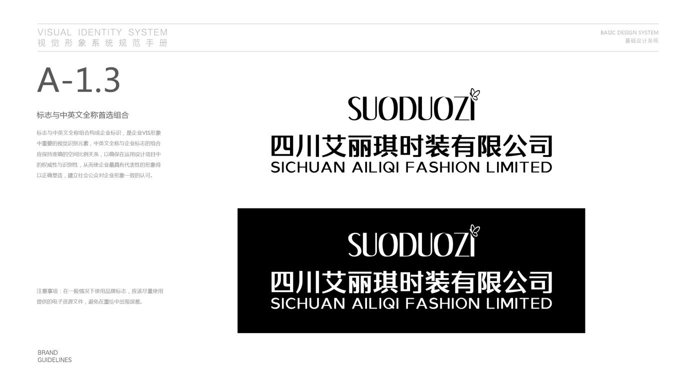 索多姿服装公司VI设计中标图4