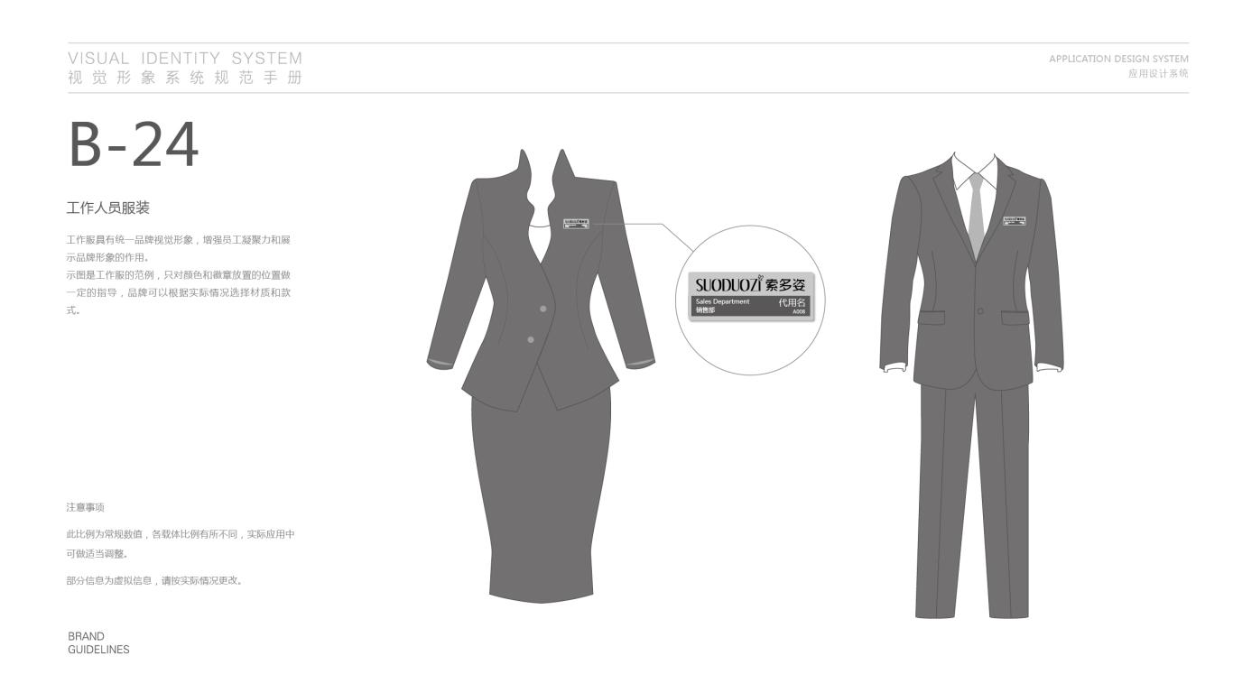 索多姿服装公司VI设计中标图38