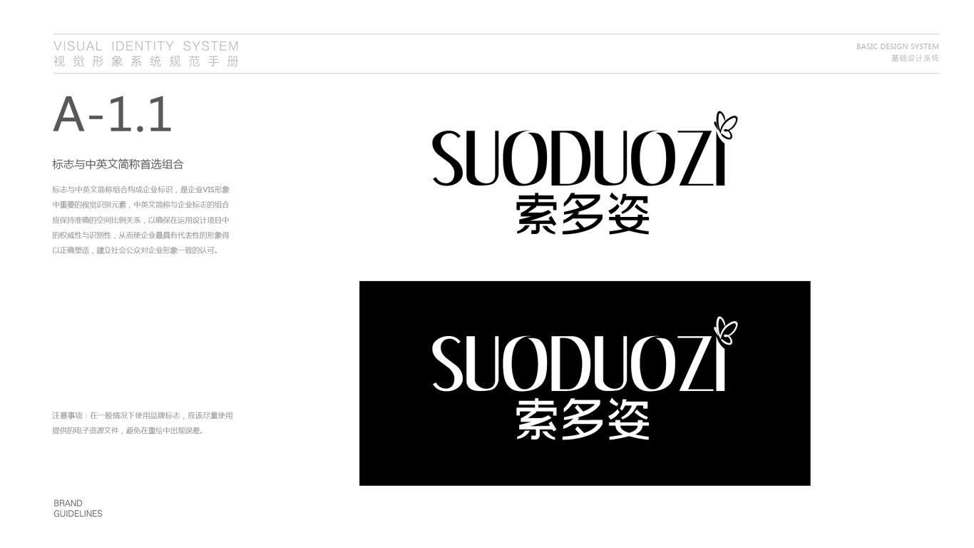 索多姿服装公司VI设计中标图2