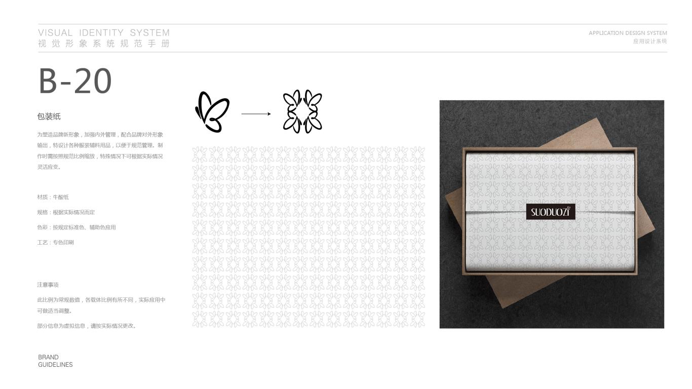 索多姿服装公司VI设计中标图34