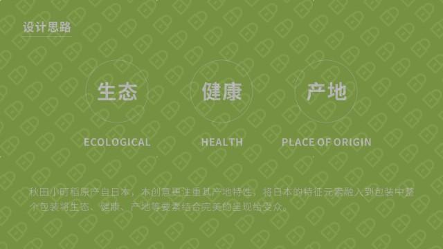 集利秋田小町米品牌包装设计入围方案5