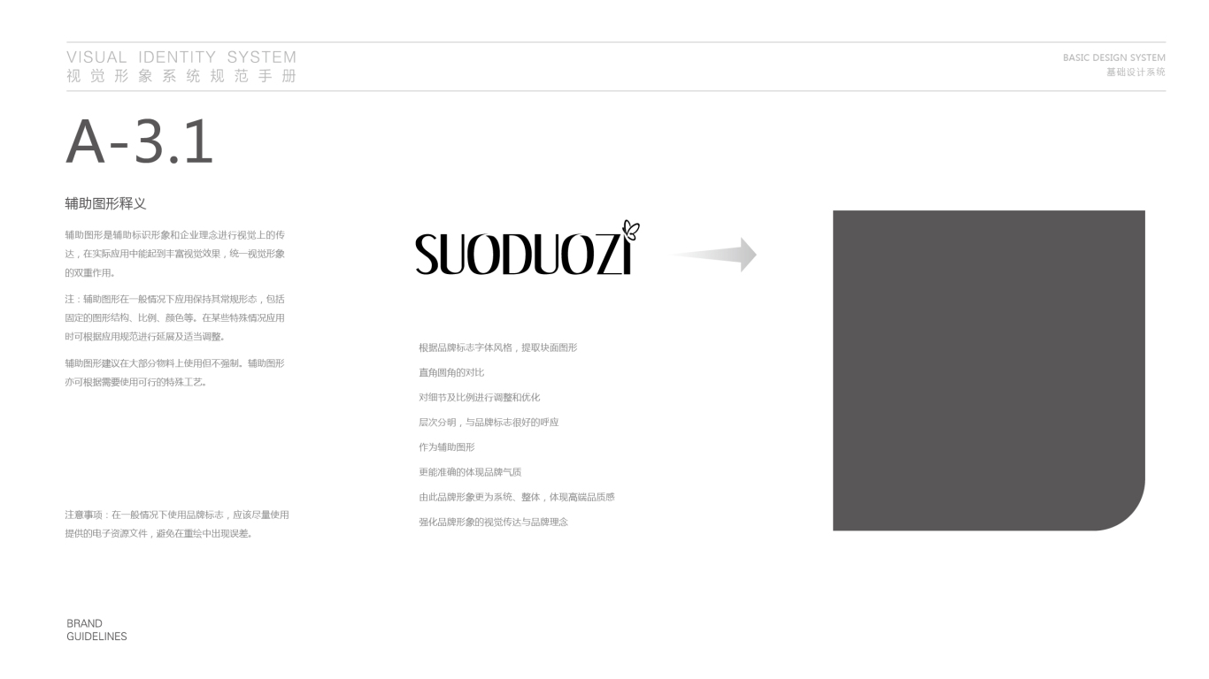 索多姿服装公司VI设计中标图10