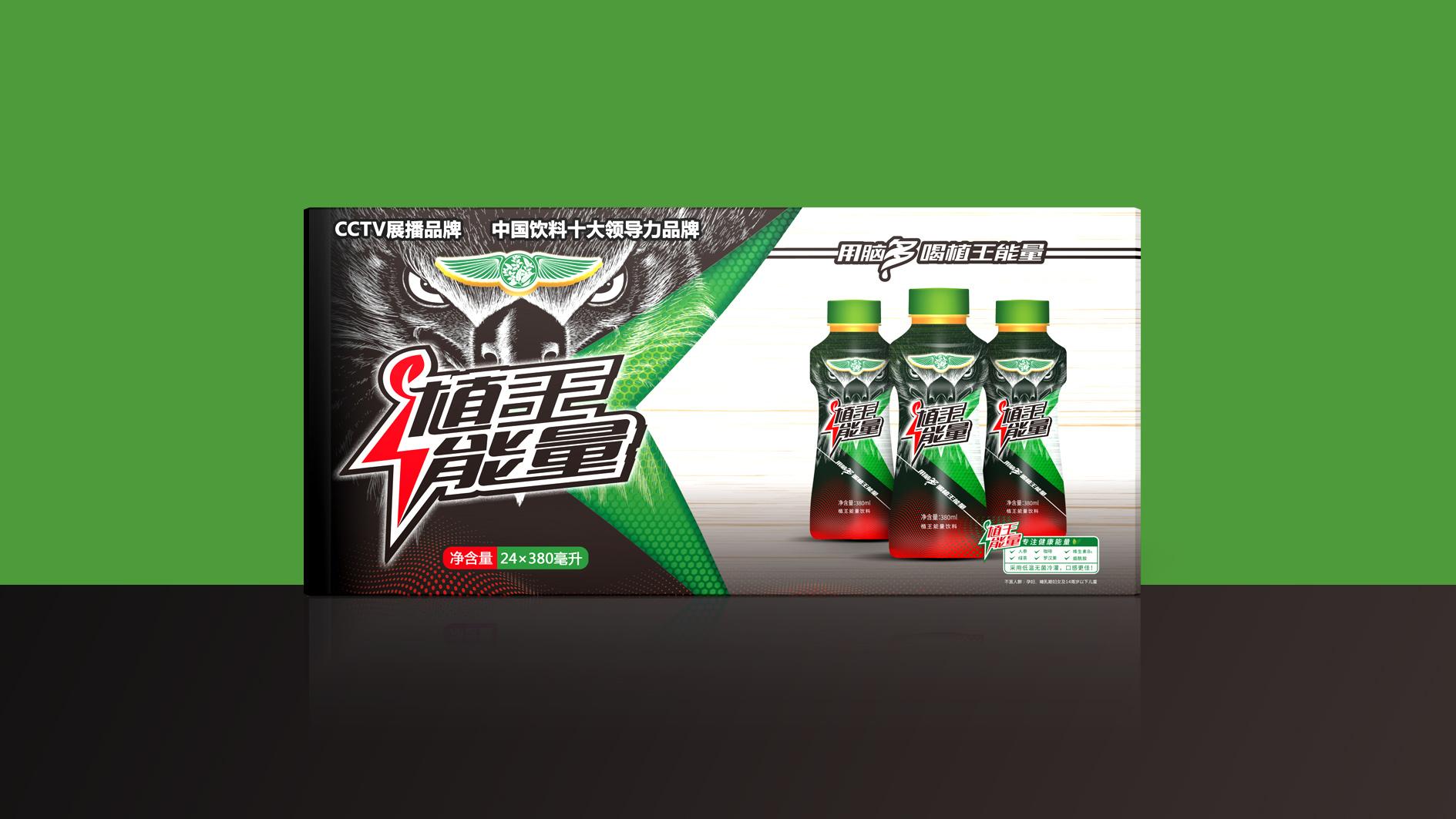 涡能特饮植物功能性饮品包装设计