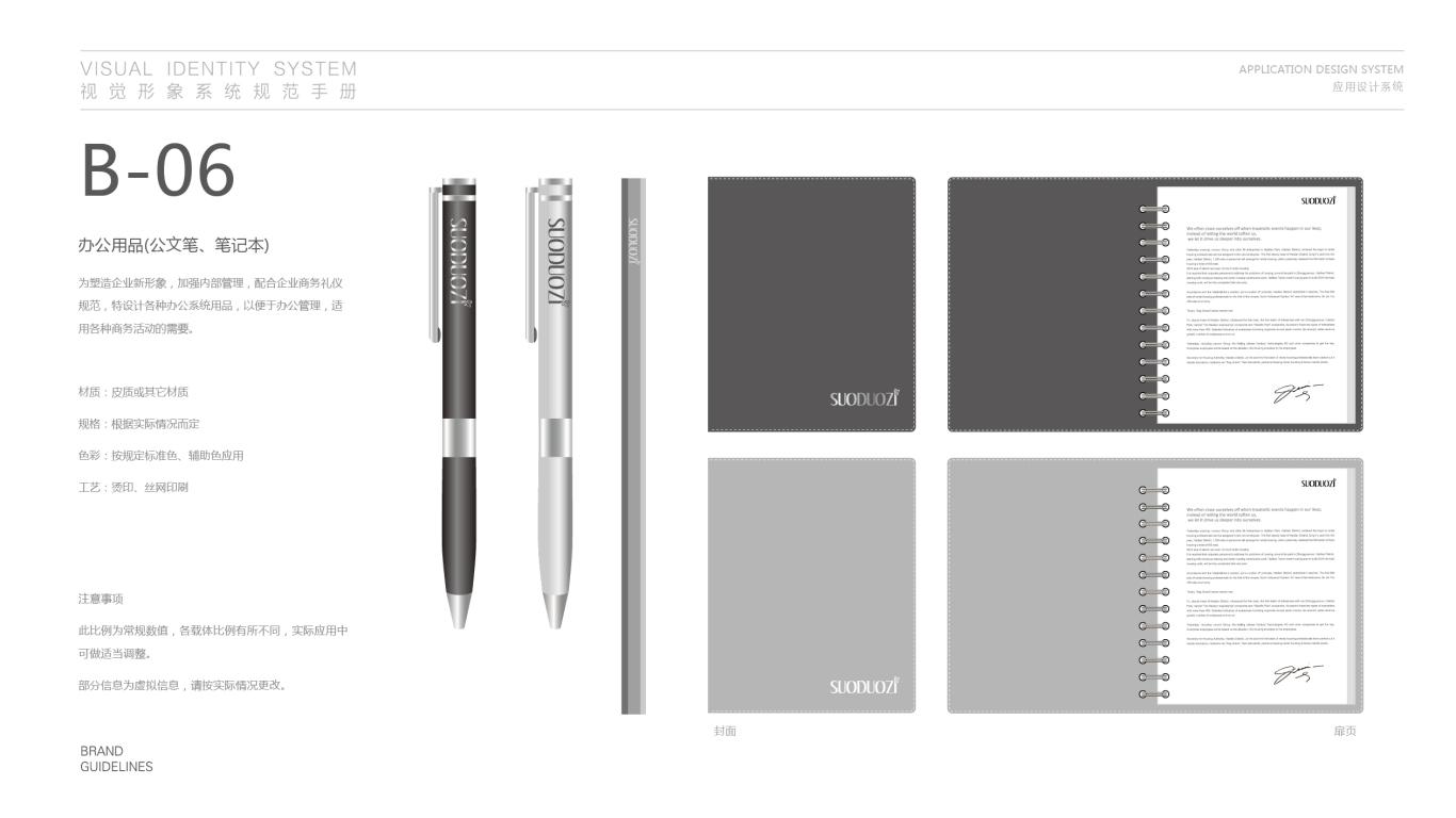 索多姿服装公司VI设计中标图20