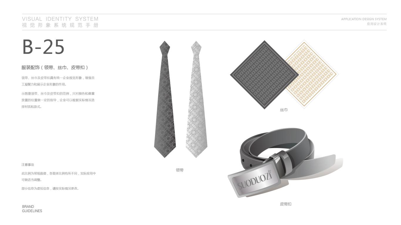 索多姿服装公司VI设计中标图39