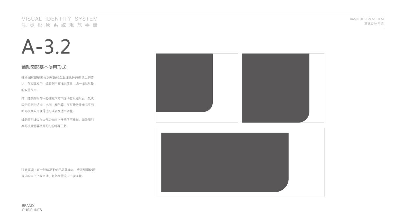 索多姿服装公司VI设计中标图11
