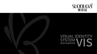 索多姿服裝公司VI設計