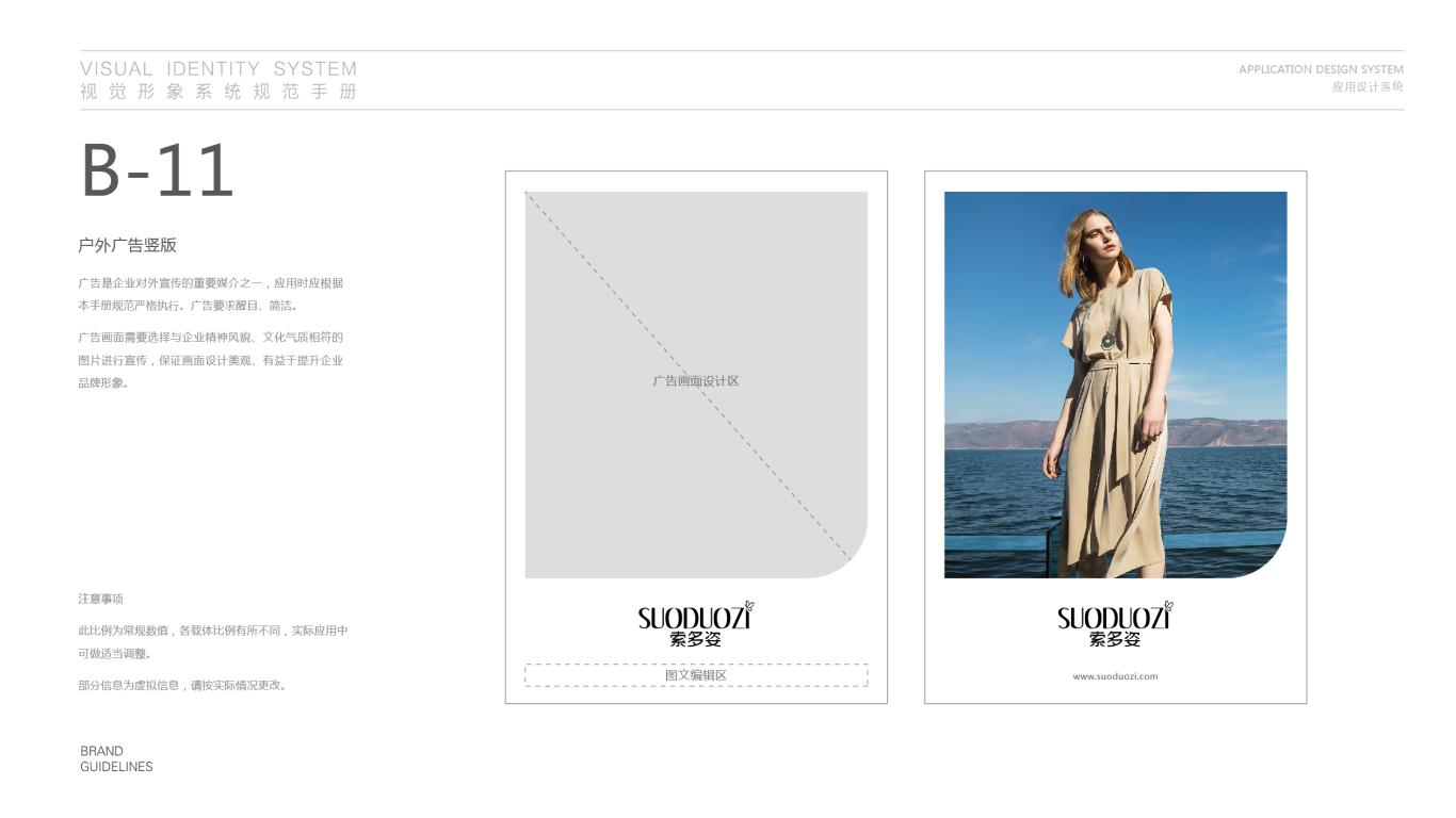索多姿服装公司VI设计中标图25