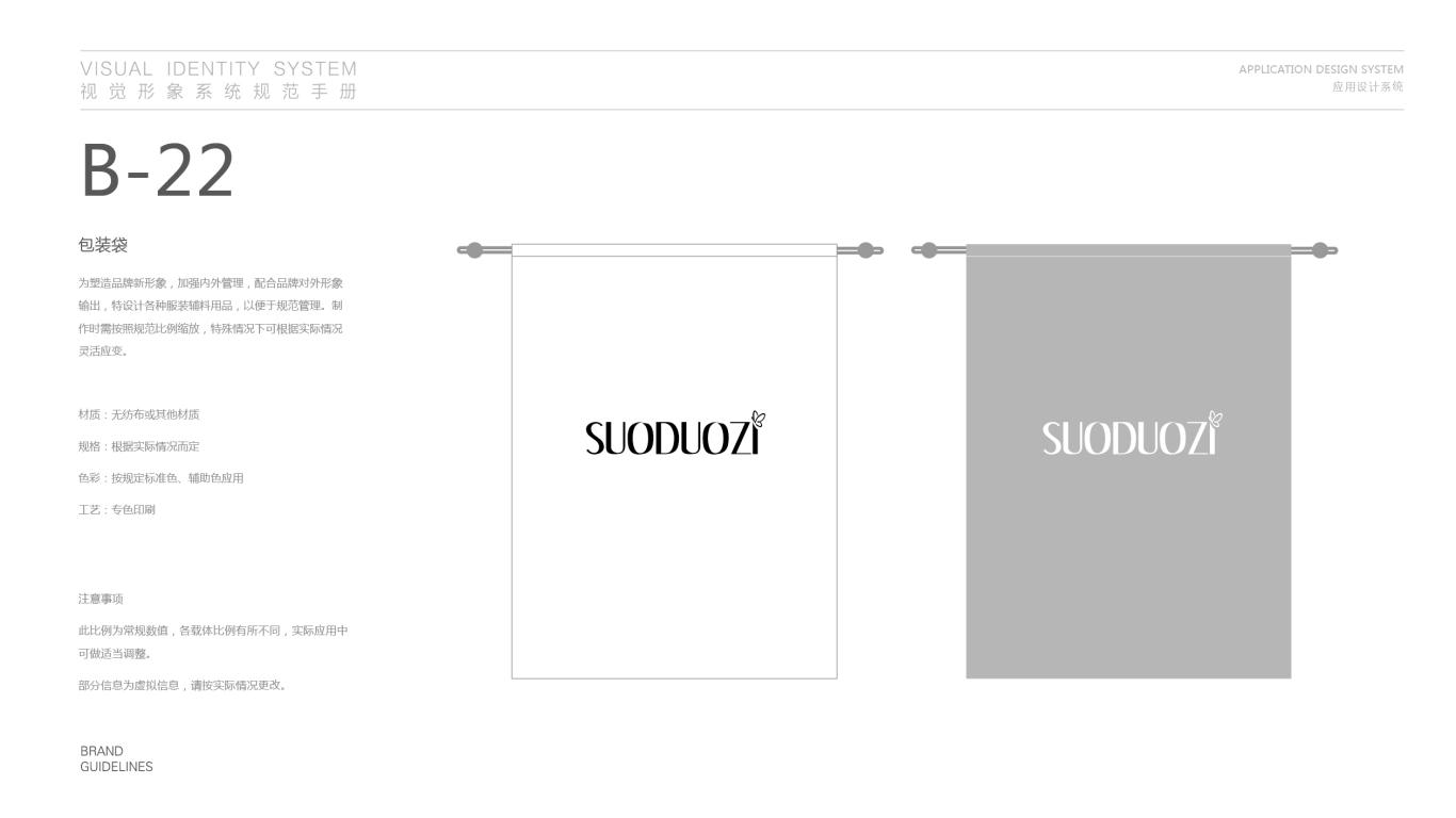 索多姿服装公司VI设计中标图36