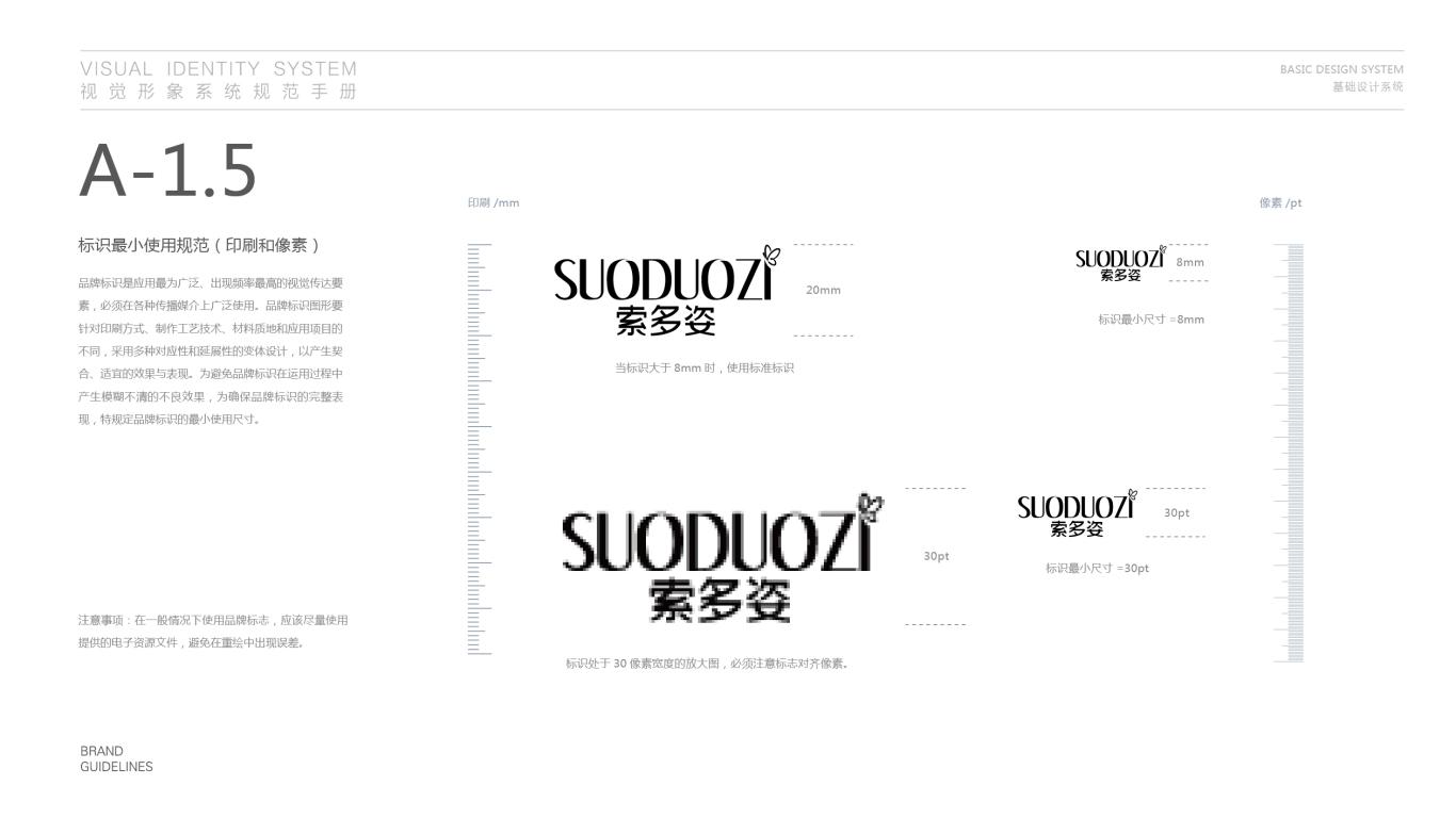 索多姿服装公司VI设计中标图6
