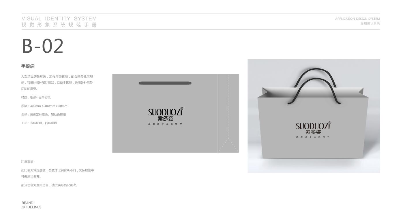 索多姿服装公司VI设计中标图16