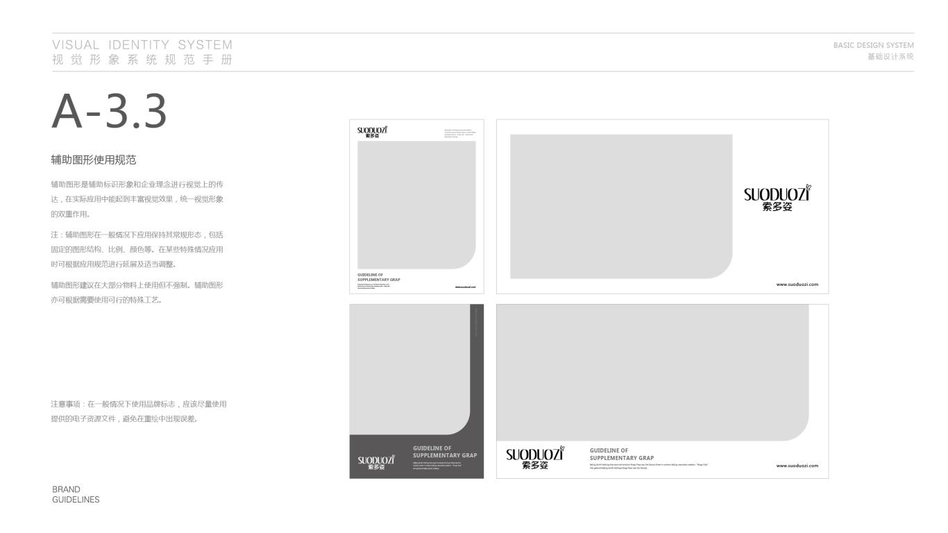 索多姿服装公司VI设计中标图12