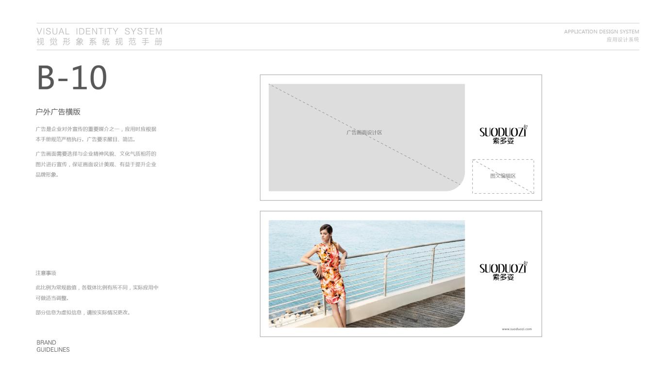 索多姿服装公司VI设计中标图24