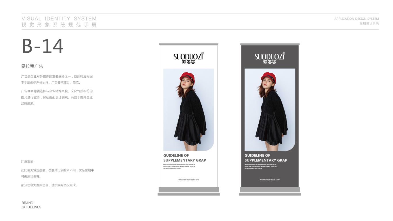 索多姿服装公司VI设计中标图28