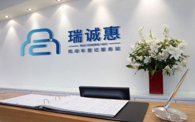 瑞誠惠機動車登記服務站logo