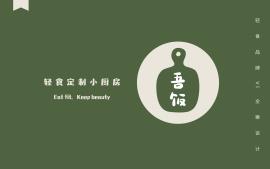 轻食品牌VI设计案例