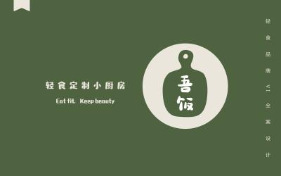 轻食品牌VI乐天堂fun88备用网站案例