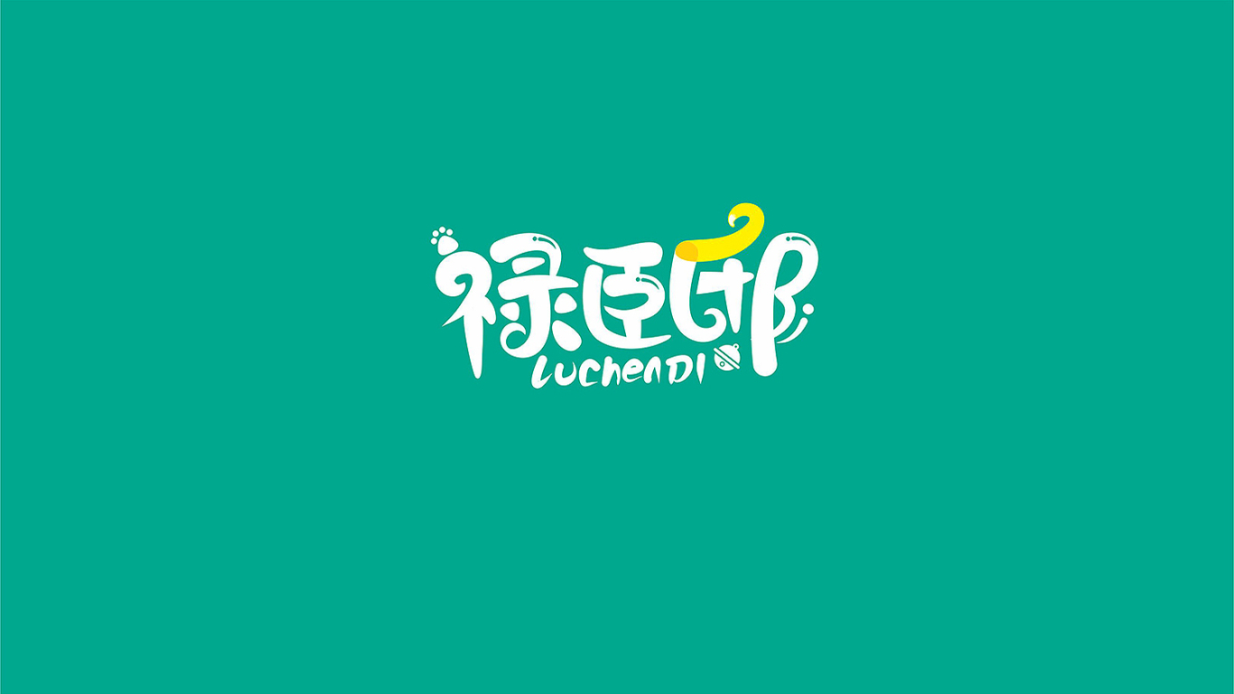 祿臣邸寵物品牌LOGO設計中標圖1