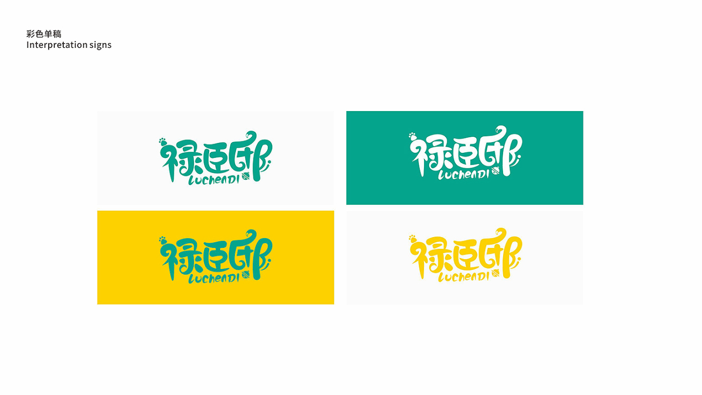 祿臣邸寵物品牌LOGO設計中標圖3