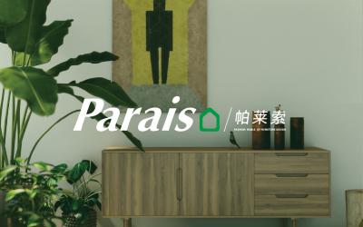 帕莱索—家居