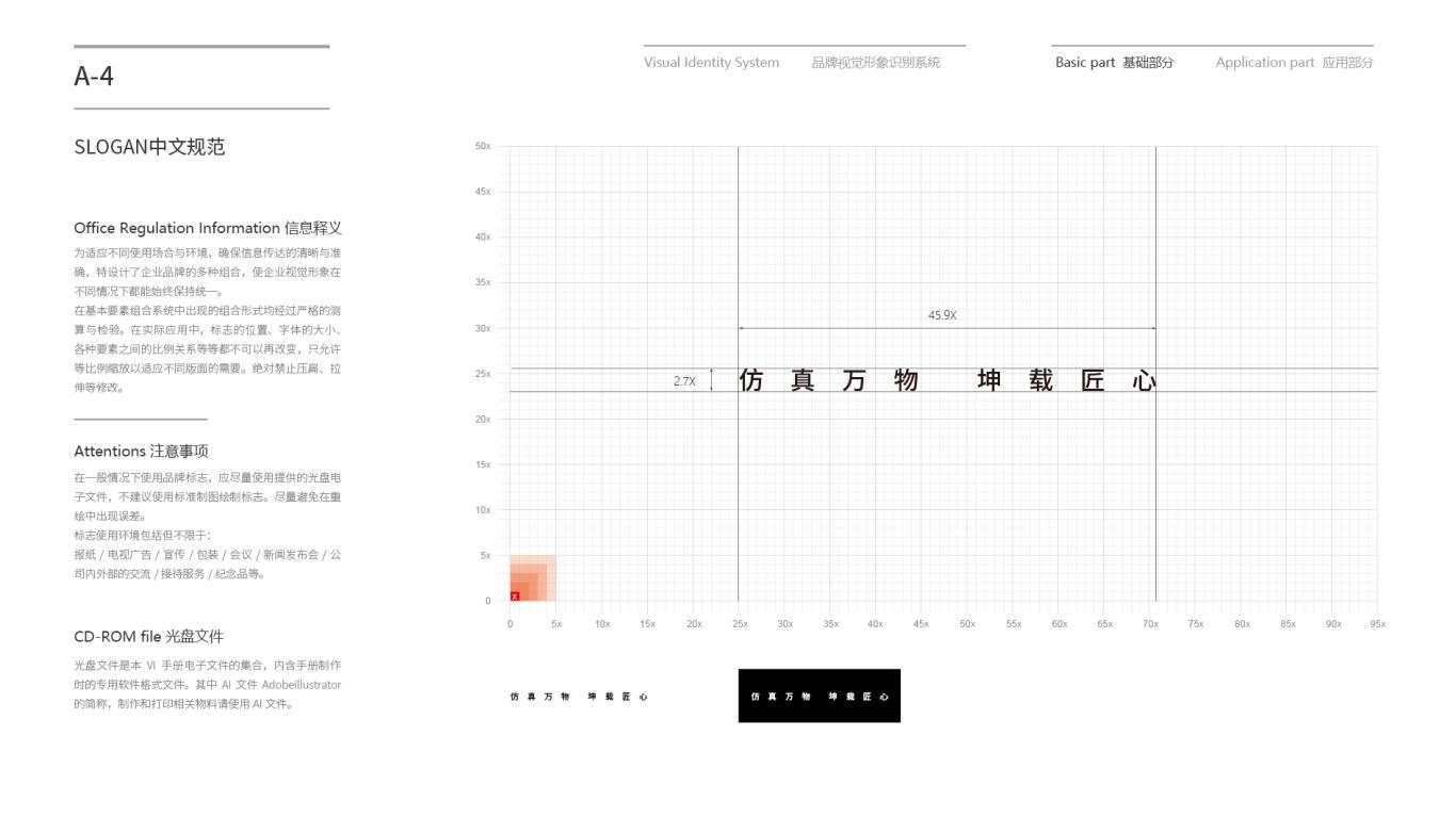 仿坤科技公司VI設計中標圖8