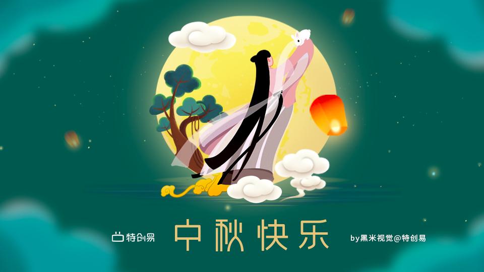 特创易中秋节LOGO主题海报设计