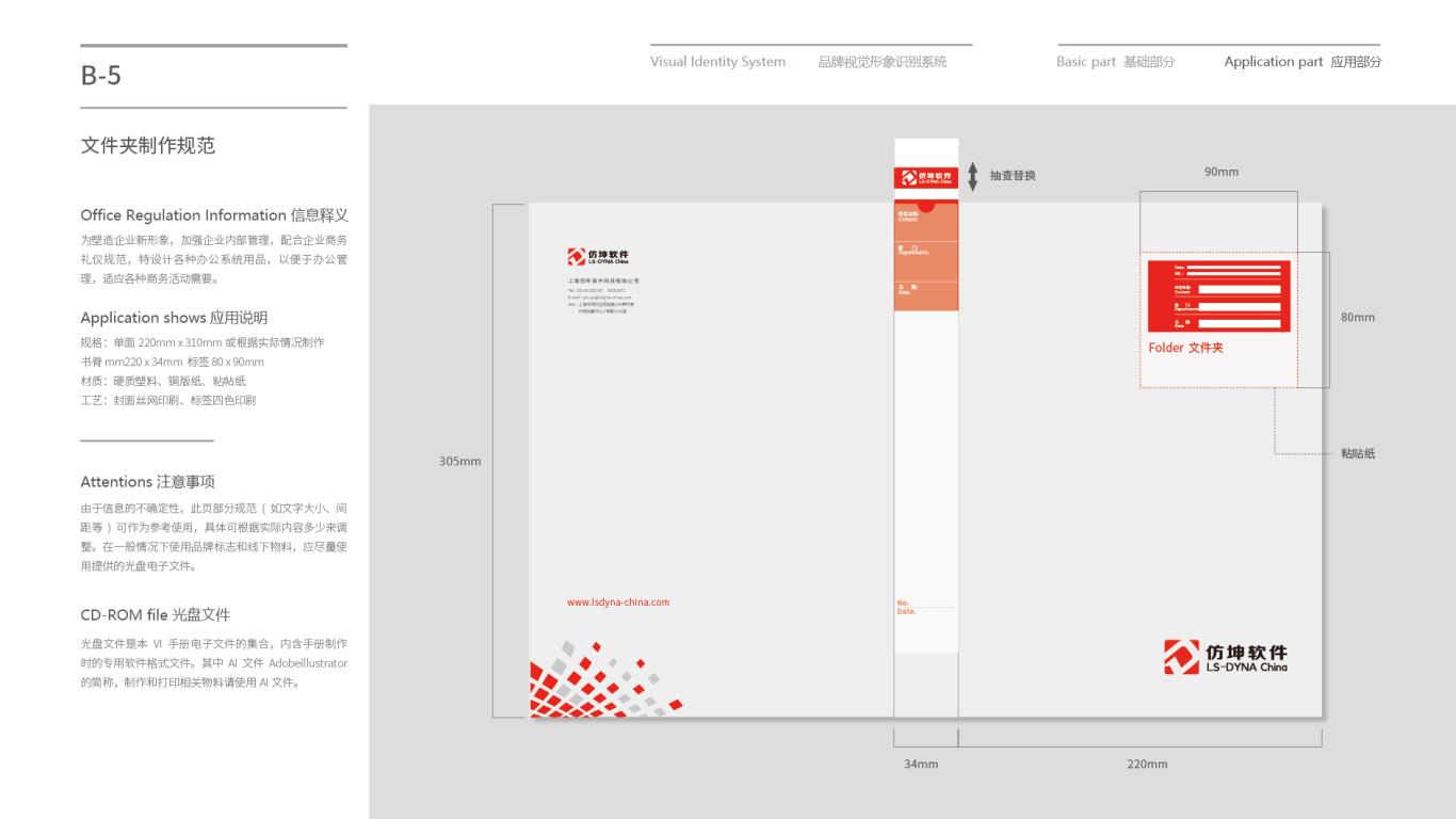 仿坤科技公司VI设计中标图17