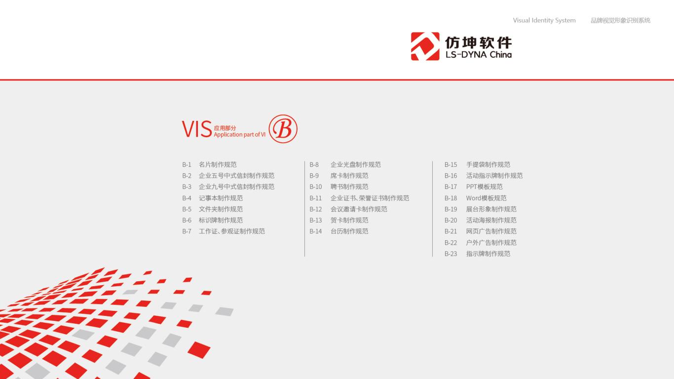 仿坤科技公司VI设计中标图12