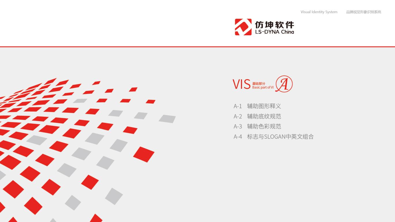 仿坤科技公司VI設計中標圖1