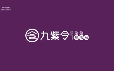 九紫令养生会所VI设计