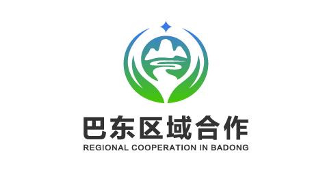 巴东区域合作中心LOGO设计
