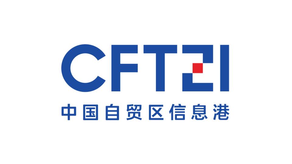 中国自贸区信息港LOGO设计