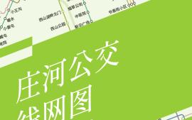 庄河市公交线网图
