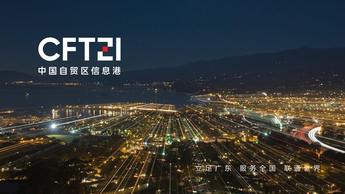 中国自贸区信息港LOGO设计中标图10