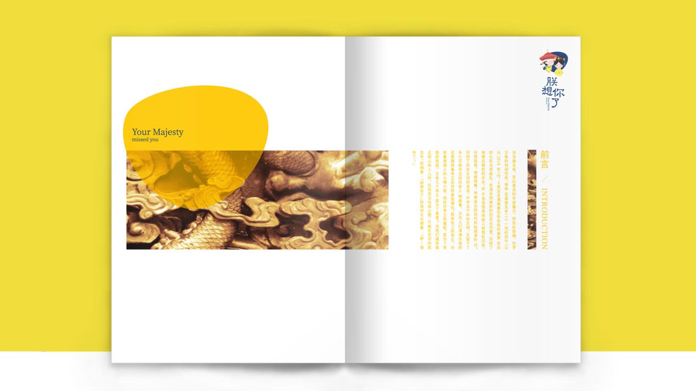 东方智懿文化传媒公司画册设计中标图1